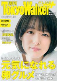 週刊 東京ウォーカー+ 2018年No.18 (5月2日発行)