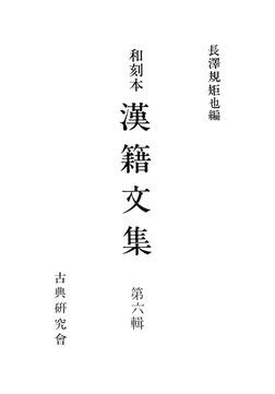 和刻本漢籍文集6-電子書籍