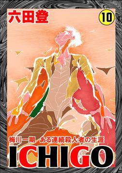ICHIGO(10)-電子書籍