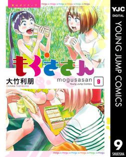 もぐささん 9-電子書籍