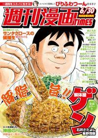 週刊漫画TIMES 2017年6/30号