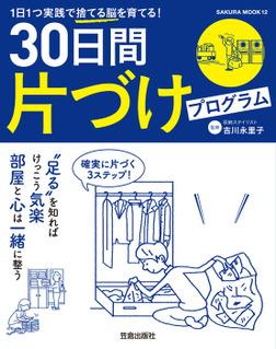 30日間片づけプログラム-電子書籍
