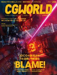 CGWORLD 2017年6月号 vol.226