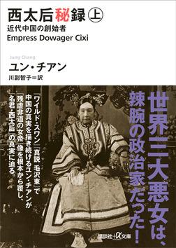 西太后秘録 上 近代中国の創始者-電子書籍