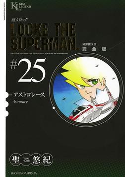 超人ロック 完全版 / 25-電子書籍