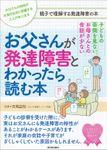 子どもの面倒を見ない。お母さんとの会話が少ない お父さんが発達障害とわかったら読む本