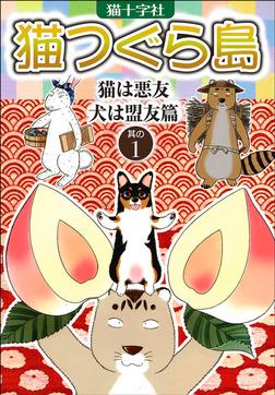 猫つぐら島 1巻-電子書籍
