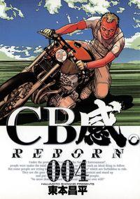 CB感。 REBORN(4)