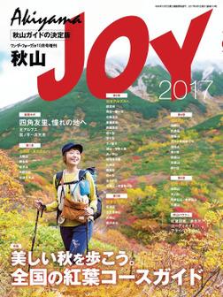 ワンダーフォーゲル 2017年 10月号 増刊 秋山JOY-電子書籍