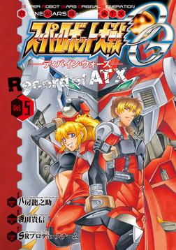 スーパーロボット大戦OG -ディバイン・ウォーズ- Record of ATX 5-電子書籍