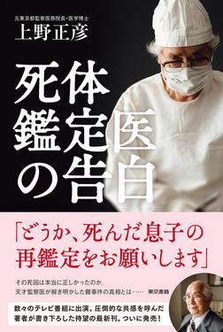 死体鑑定医の告白-電子書籍