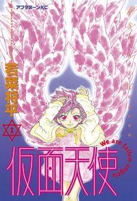 仮面天使(1)