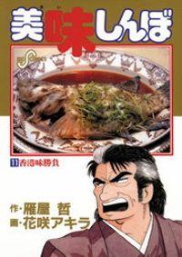 美味しんぼ(11)