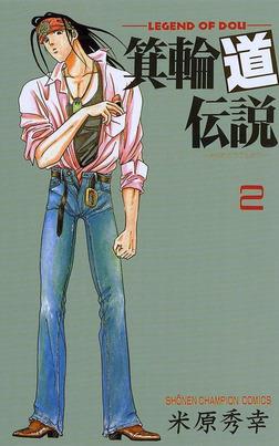 箕輪道伝説 2-電子書籍