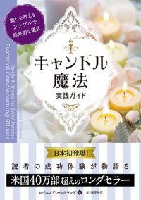 キャンドル魔法 実践ガイド ──願いを叶えるシンプルで効果的な儀式