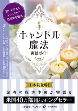キャンドル魔法 実践ガイド ──願いを叶えるシンプルで効果的な儀式-電子書籍