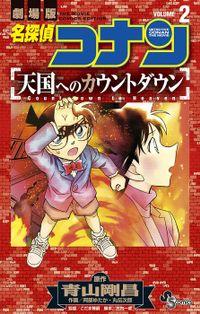名探偵コナン 天国へのカウントダウン(2)