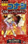 名探偵コナン 天国へのカウントダウン(少年サンデーコミックス)