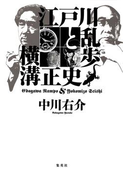 江戸川乱歩と横溝正史-電子書籍