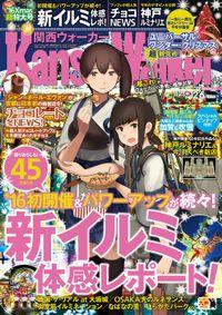 KansaiWalker関西ウォーカー 2016 No.23