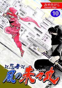 忍者・風の朱々丸(10)【フルカラー:第19話/第20話】