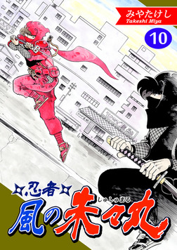 忍者・風の朱々丸(10)【フルカラー:第19話/第20話】-電子書籍