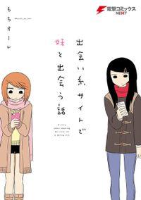 出会い系サイトで妹と出会う話(電撃コミックスNEXT)