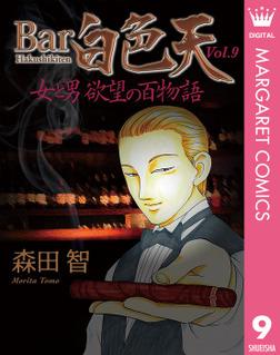 Bar白色天 女と男 欲望の百物語 9-電子書籍
