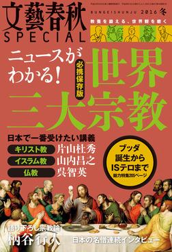 文藝春秋SPECIAL 電子版 2016年冬号-電子書籍