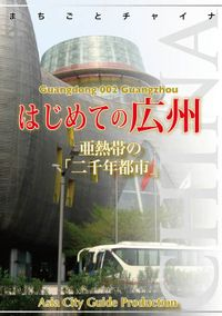 広東省002はじめての広州 ~亜熱帯の「二千年都市」