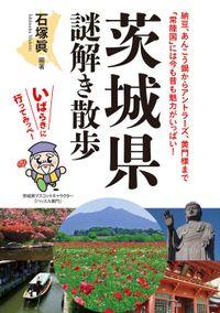 茨城県謎解き散歩