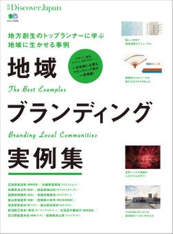 別冊Discover Japan 2015年10月号「地域ブランディング実例集」-電子書籍