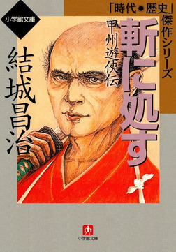 斬に処す-甲州遊侠伝(小学館文庫)-電子書籍