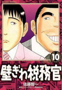 壁ぎわ税務官(10)