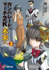 ガンパレード・マーチ 2K 未来へ(3)