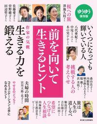 ゆうゆう2019年5月号増刊