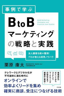 事例で学ぶ BtoBマーケティングの戦略と実践-電子書籍