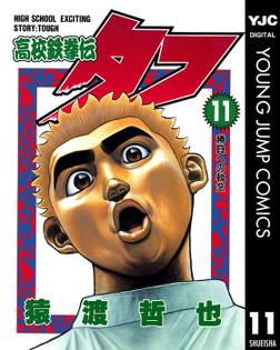 高校鉄拳伝タフ 11-電子書籍