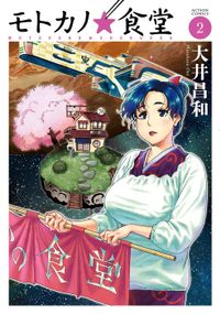 モトカノ☆食堂 : 2