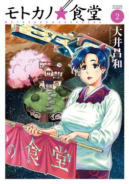 モトカノ☆食堂 : 2-電子書籍