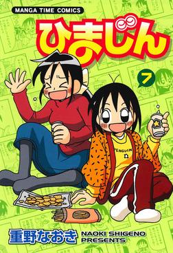ひまじん 7巻-電子書籍