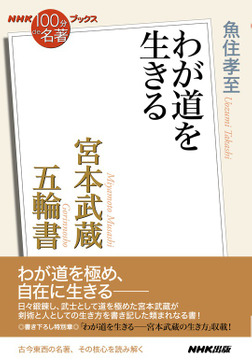 NHK「100分de名著」ブックス 宮本武蔵 五輪書 わが道を生きる-電子書籍