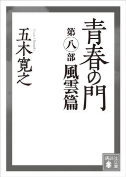 青春の門 第八部 風雲篇 【五木寛之ノベリスク】-電子書籍