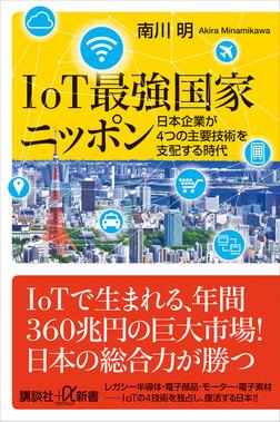 IoT最強国家ニッポン 日本企業が4つの主要技術を支配する時代-電子書籍