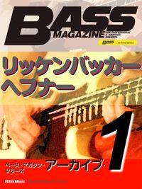 ベース・マガジン・アーカイブ・シリーズ1 「リッケンバッカー」「ヘフナー」