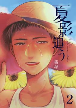 夏影追う 2巻-電子書籍