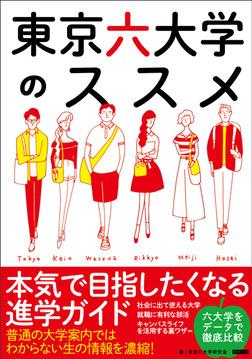 東京六大学のススメ 本気で目指したくなる進学ガイド-電子書籍
