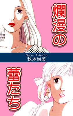 爛漫の蕾たち-電子書籍