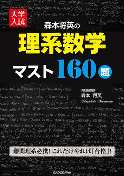 大学入試 森本将英の 理系数学 マスト160題-電子書籍