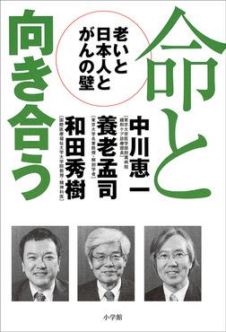 命と向き合う -老いと日本人とがんの壁--電子書籍